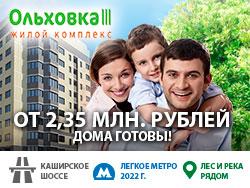 ЖК «Ольховка III» Квартиры от 49 000 руб./м², площадь от